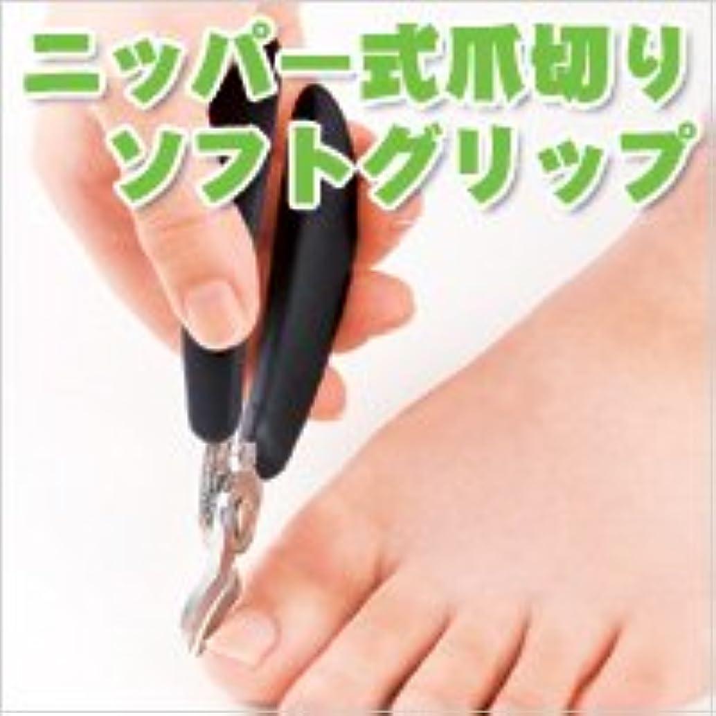 読みやすいケージマラドロイトニッパー式爪切りソフトグリップ