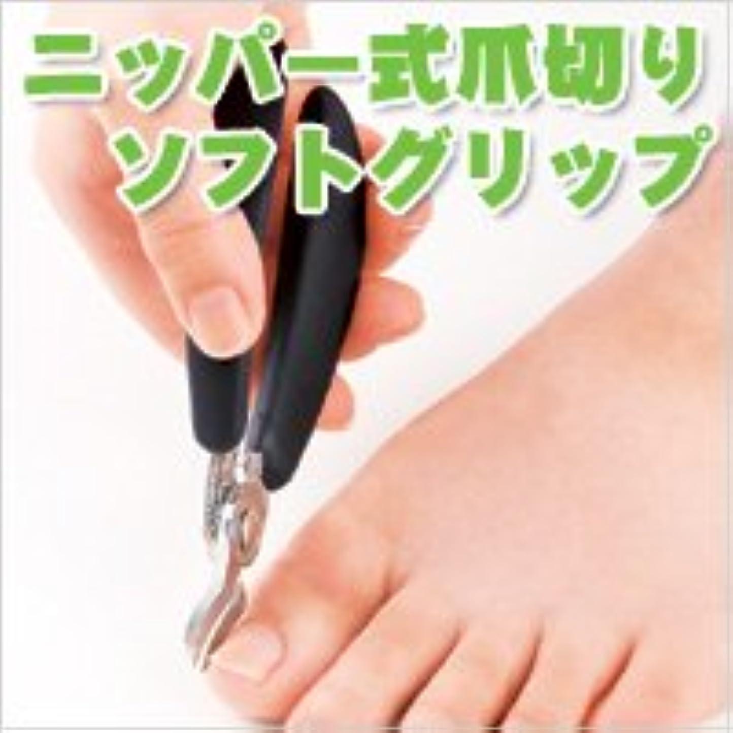 論争的軽減する常習者ニッパー式爪切りソフトグリップ