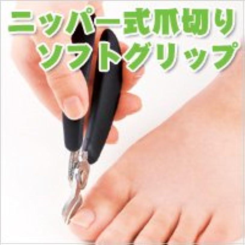 バンジョー描写に対処するニッパー式爪切りソフトグリップ
