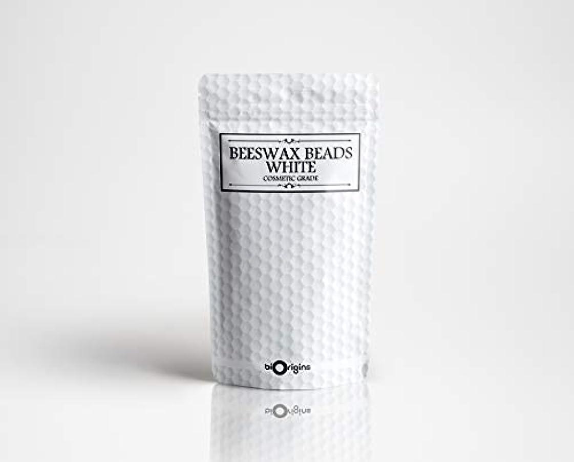 バックグラウンドコモランマすりBeeswax Beads White - Cosmetic Grade - 100g