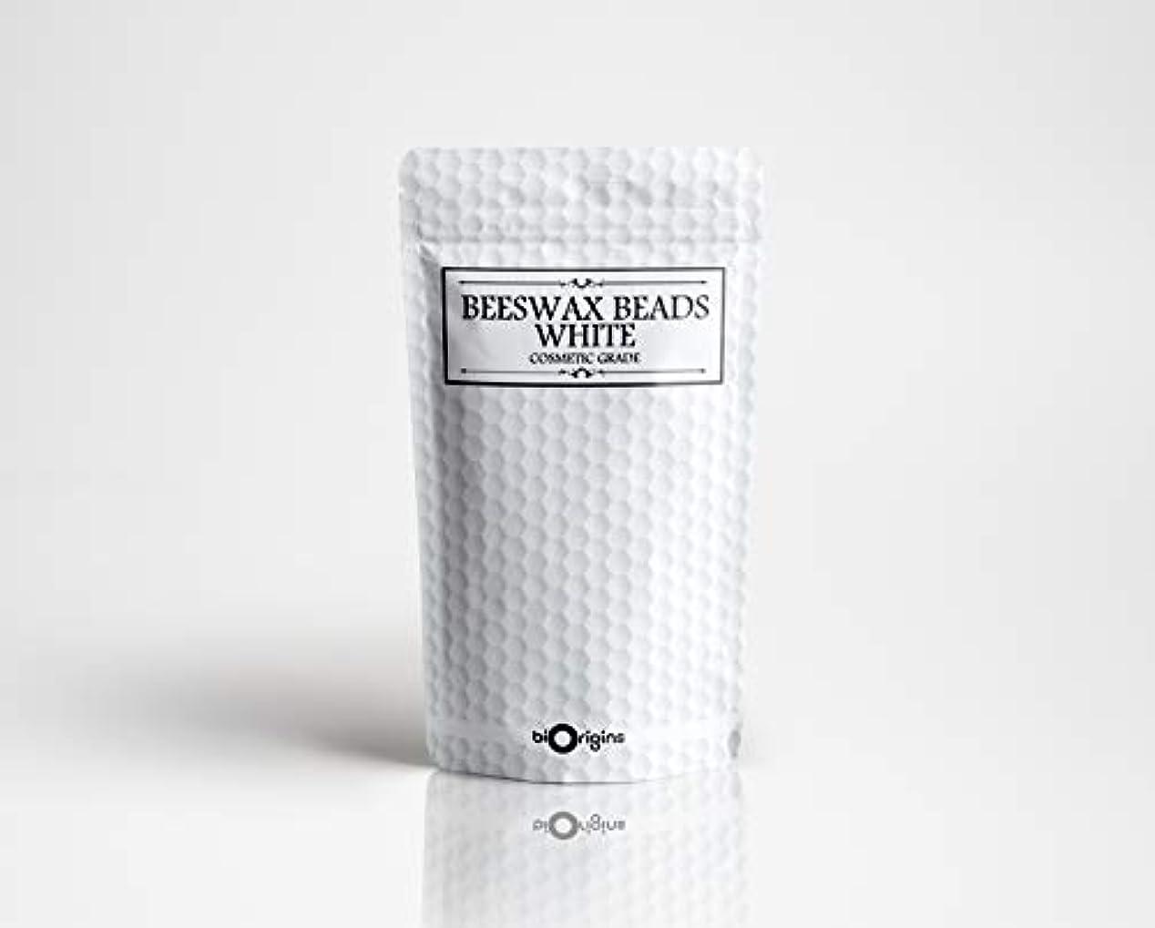 セットする縫い目権威Beeswax Beads White - Cosmetic Grade - 100g
