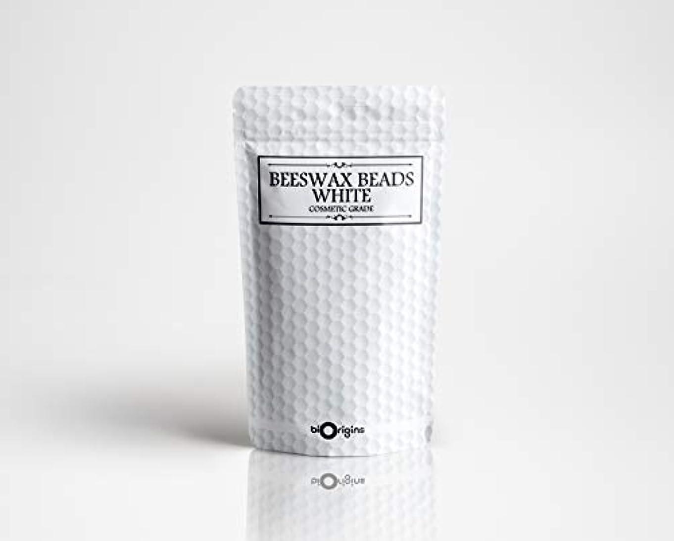 想像力豊かなインタビュー良心Beeswax Beads White - Cosmetic Grade - 100g