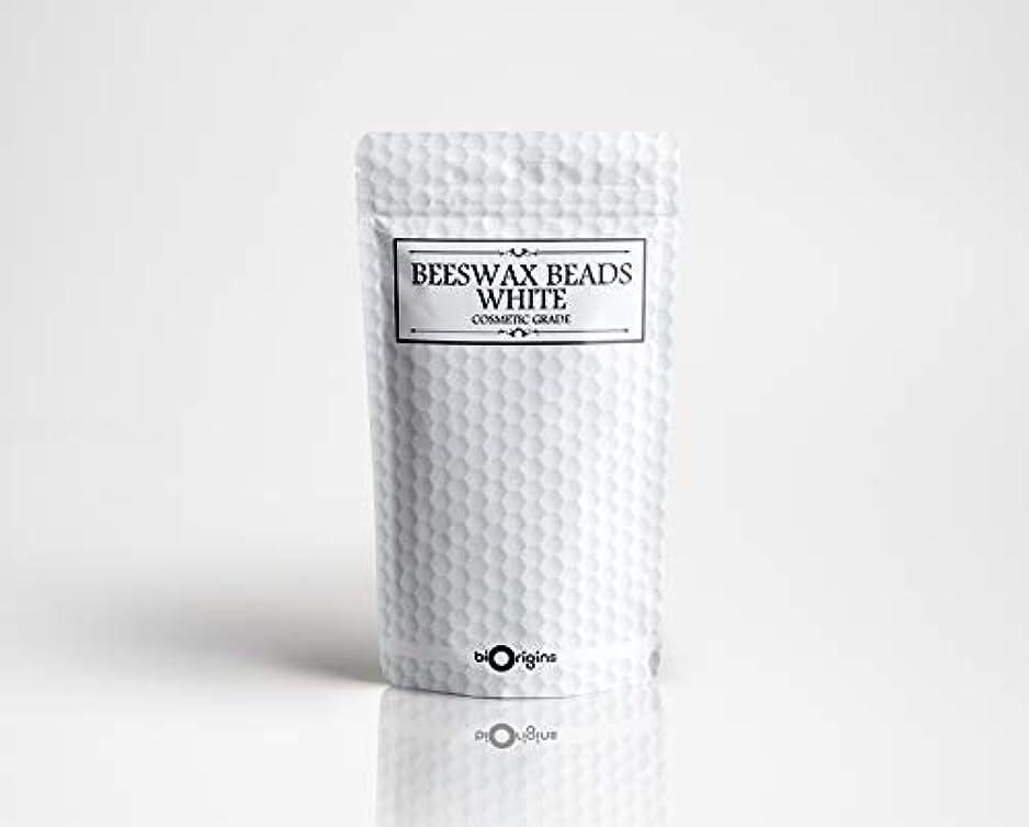 拒否サーフィン面積Beeswax Beads White - Cosmetic Grade - 100g