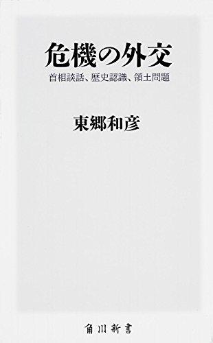 危機の外交  首相談話、歴史認識、領土問題 (角川新書)の詳細を見る