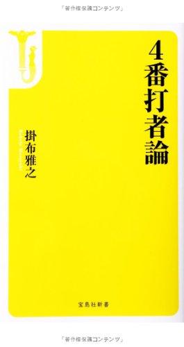 4番打者論 (宝島社新書)の詳細を見る