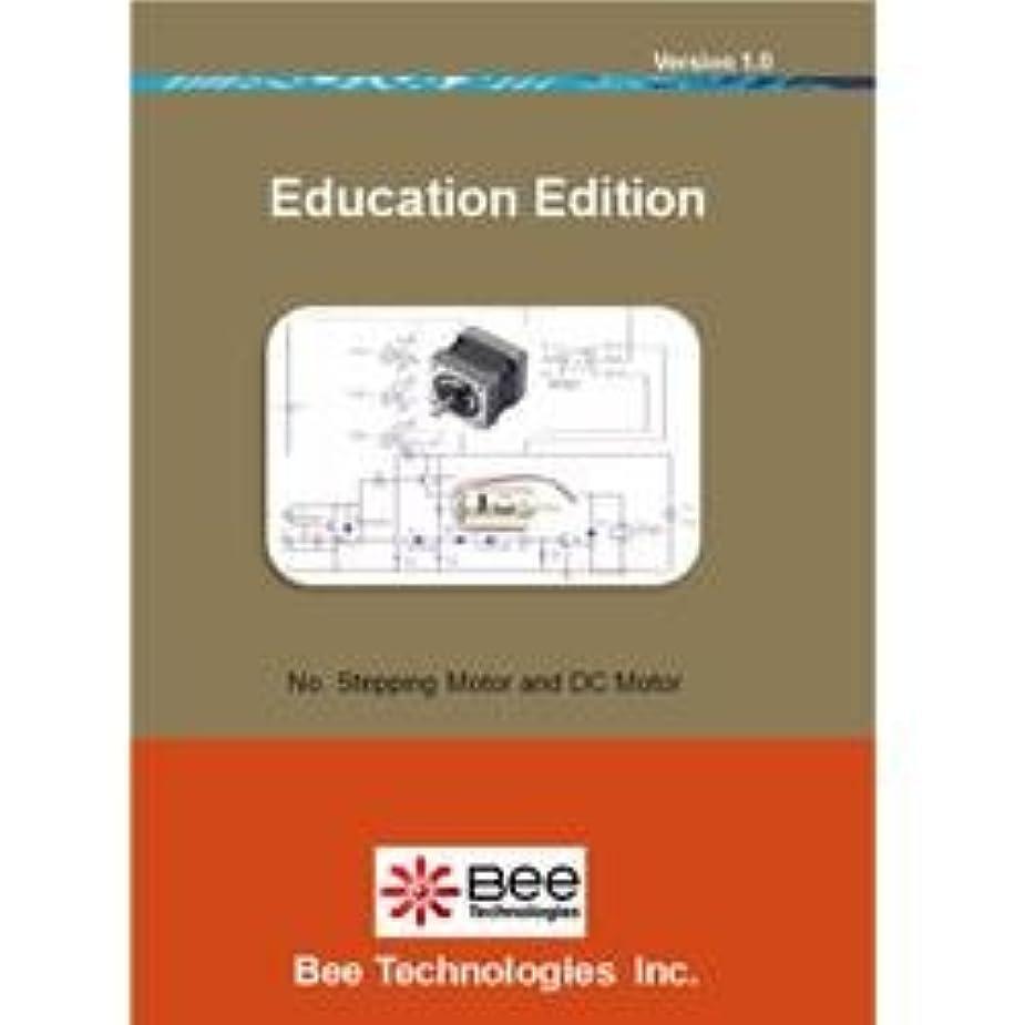 ディプロマアメリカ笑い【SPICE】Bee Technologies デバイスモデリング教材 モーターモデル編 【DM-012】