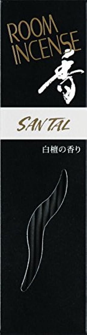 満州むき出し些細な玉初堂のお香 ルームインセンス 香 サンタール スティック型 #5553