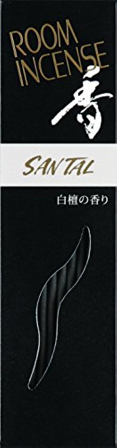 一緒前提記憶玉初堂のお香 ルームインセンス 香 サンタール スティック型 #5553