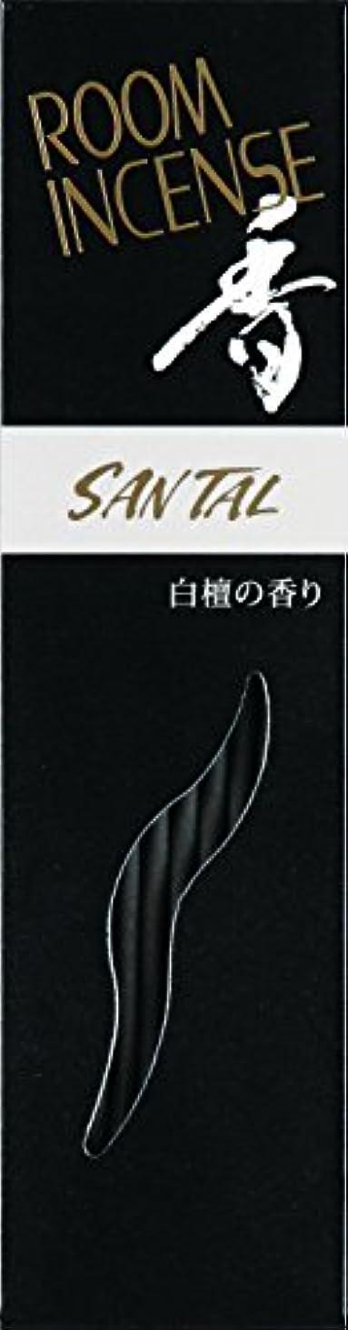 苦い新聞素敵な玉初堂のお香 ルームインセンス 香 サンタール スティック型 #5553