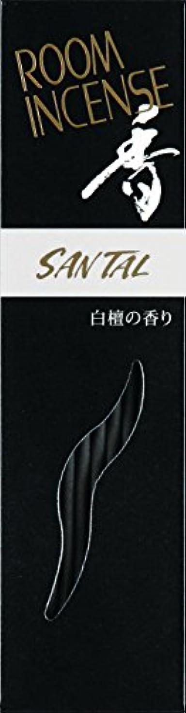 過ち歪める意味する玉初堂のお香 ルームインセンス 香 サンタール スティック型 #5553