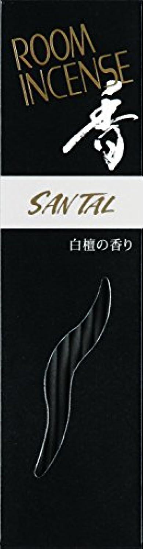 フェンス聴衆帰する玉初堂のお香 ルームインセンス 香 サンタール スティック型 #5553