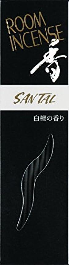 まぶしさグレートバリアリーフ命題玉初堂のお香 ルームインセンス 香 サンタール スティック型 #5553