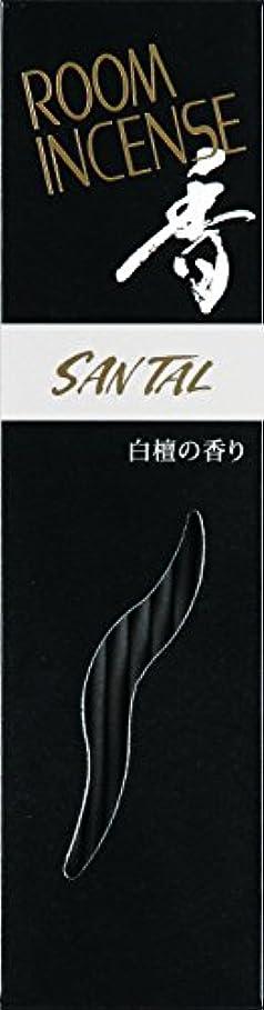 シンボルコース幼児玉初堂のお香 ルームインセンス 香 サンタール スティック型 #5553