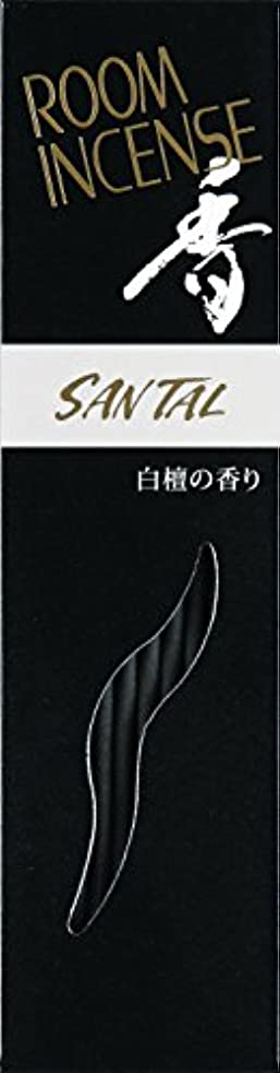 構築する姓かみそり玉初堂のお香 ルームインセンス 香 サンタール スティック型 #5553