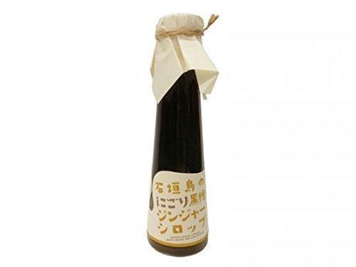 石垣島 にごり黒糖ジンジャーシロップ 120ml×3本 ハワイアングロットわずかしか取れないにごり層を瓶詰めに 黒糖、生姜、自然の旨みがたっぷり詰まった濃厚シロップ