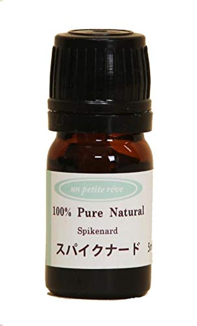 スパイクナード 5ml 100%天然アロマエッセンシャルオイル(精油)