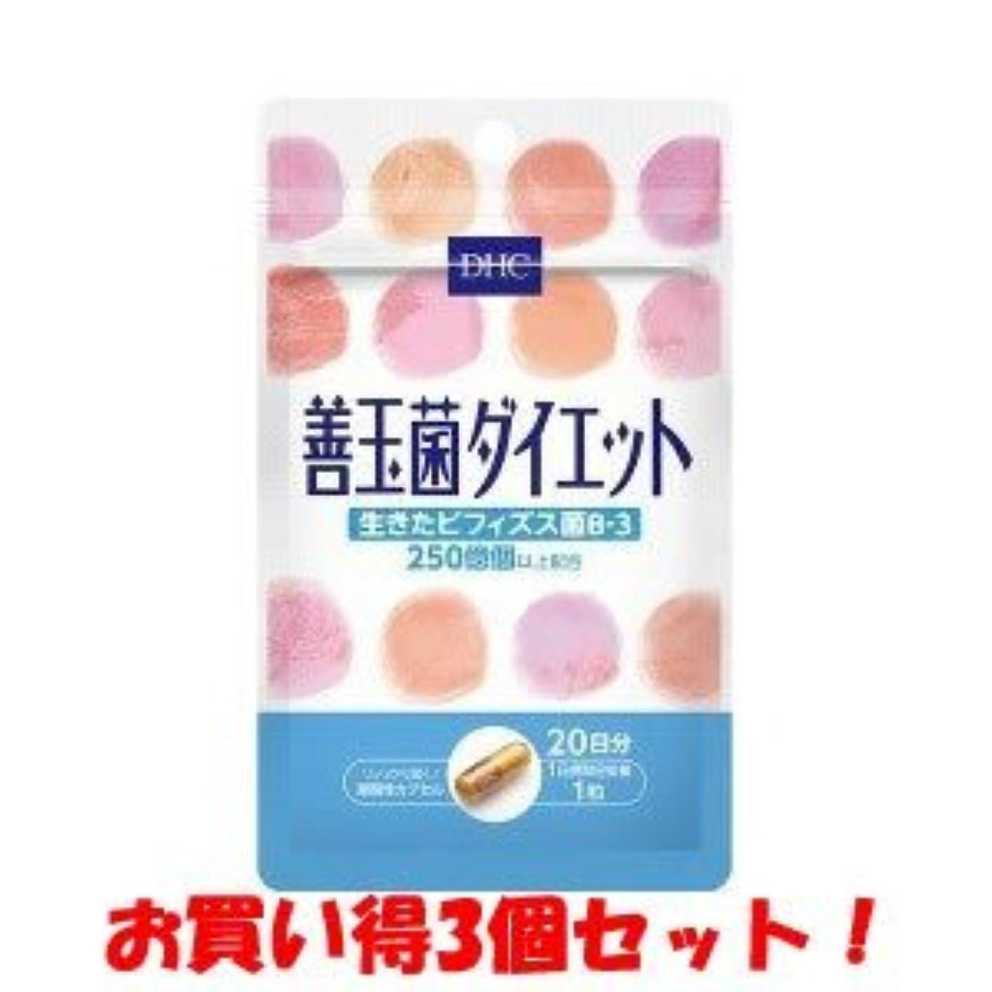 盆農村動物園DHC 20日善玉菌ダイエット 6.9g/新商品/(お買い得3個セット)