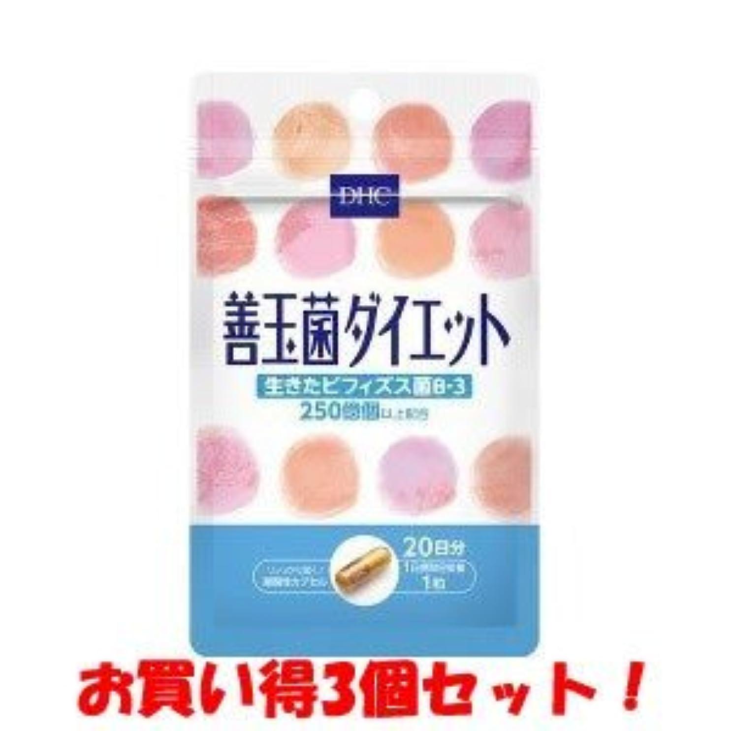 恩赦生き残り選択DHC 20日善玉菌ダイエット 6.9g/新商品/(お買い得3個セット)