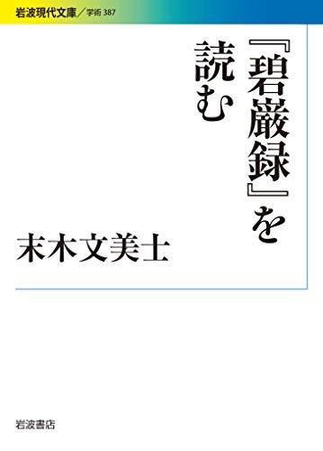 『碧巌録』を読む (岩波現代文庫)の詳細を見る