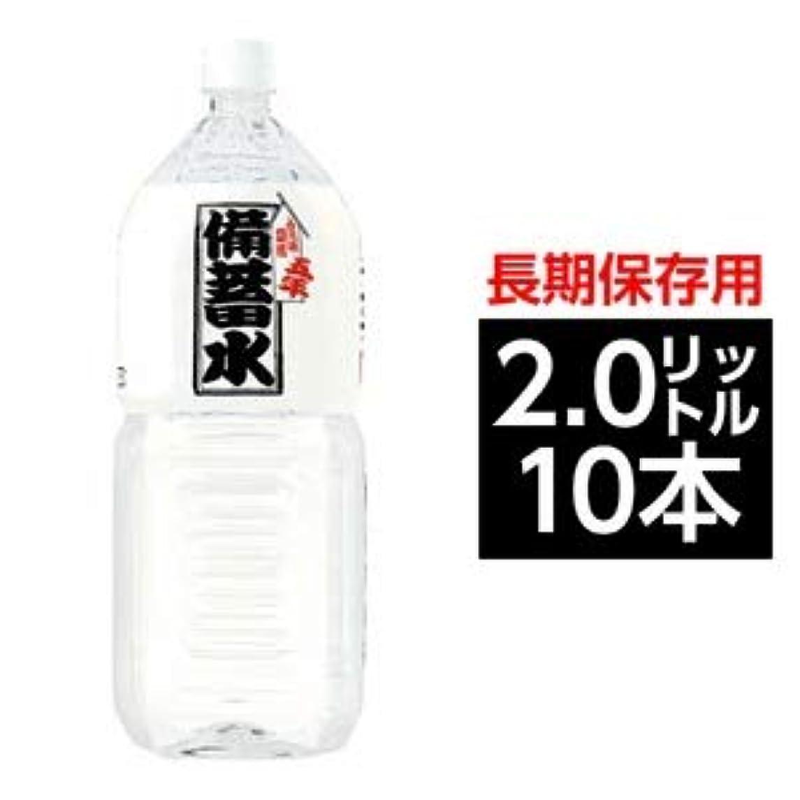 ロック拮抗するナイロン備蓄水 5年保存水 2L×10本 超軟水23mg/L(1ケース)