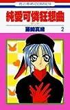 純愛可憐狂想曲 第2巻―ダリア (花とゆめCOMICS)