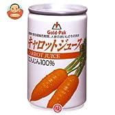 ゴールドパック(株) キャロットジュース160g缶×30本入