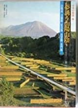 日本の街道〈6〉夢誘う山陽山陰 (1981年)