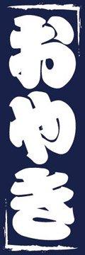 のぼり旗スタジオ のぼり旗 おやき002 通常サイズ H1800mm×W600mm