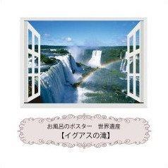 お風呂のポスター 世界遺産バージョン イグアスの滝 SPP-...