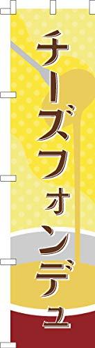 既製品のぼり旗 「チーズフォンデュ」ラクレット 短納期 高品質デザイン 450mm×1,800mm のぼり