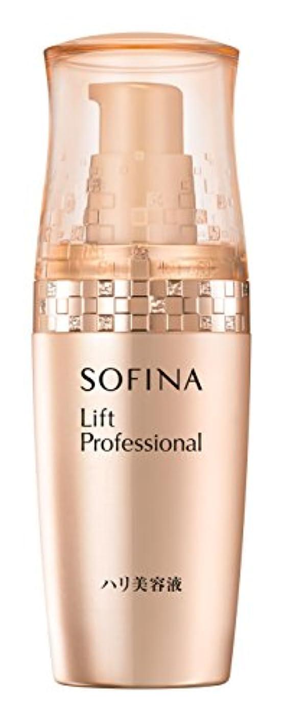 砂漠知的可能性ソフィーナ リフトプロフェッショナル ハリ美容液