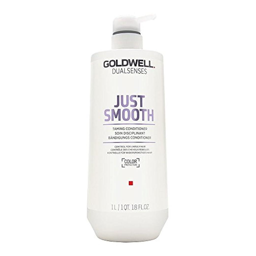 ラショナル栄養肝Goldwell Dualsenses Just Smooth Taming Conditioner 1000ml