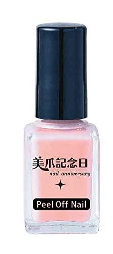 一定セメント副産物剥がせるネイル 美爪記念日 はがせるネイルカラー (ナチュラルピンク)