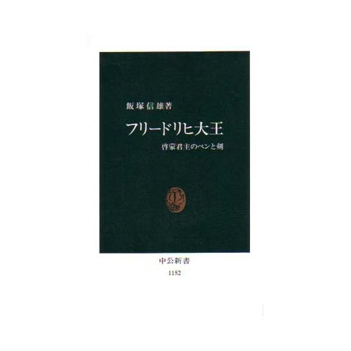 フリードリヒ大王―啓蒙君主のペンと剣 (中公新書)