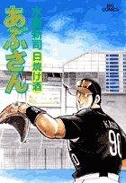 あぶさん (76) (ビッグコミックス)