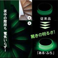 あるふら蓄光テープ 階段用 5mm×35cm AF053514 ※夜中の階段も電気いらず!おはよう日本でも紹介されました!
