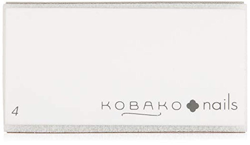 ブラウズ免疫布KOBAKO(コバコ) ブロックバッファー 爪やすり