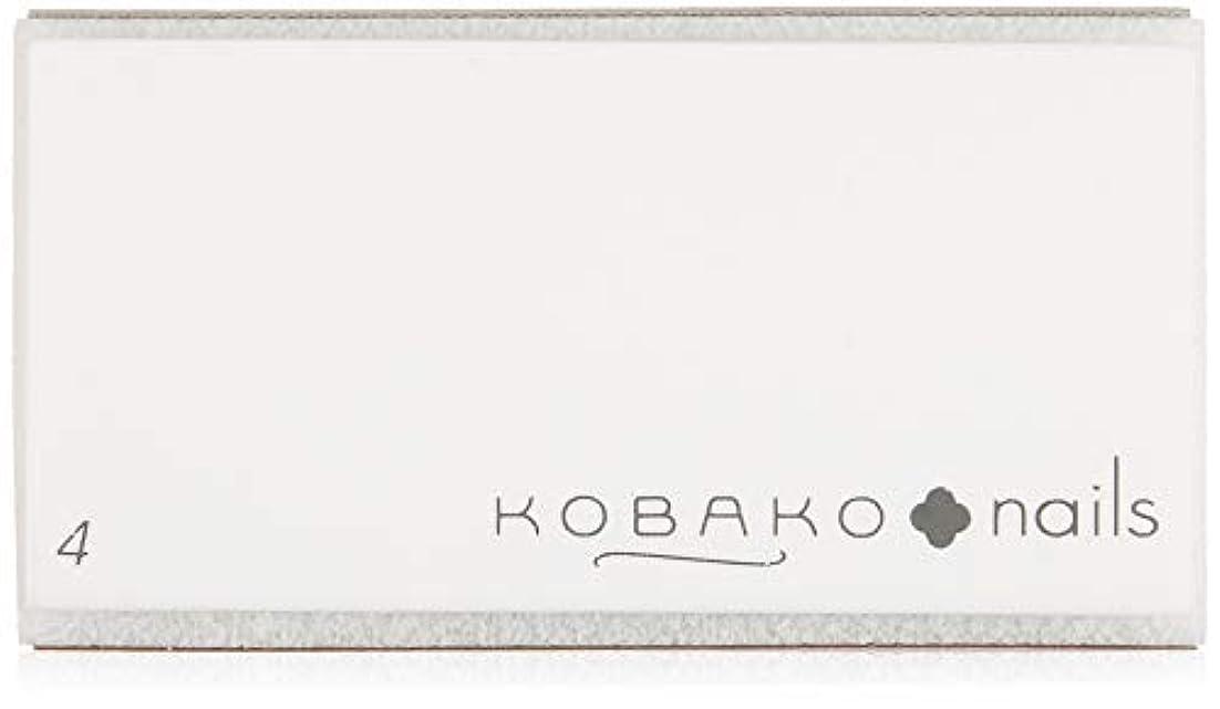 バーガーウィンクお風呂KOBAKO(コバコ) ブロックバッファー 爪やすり