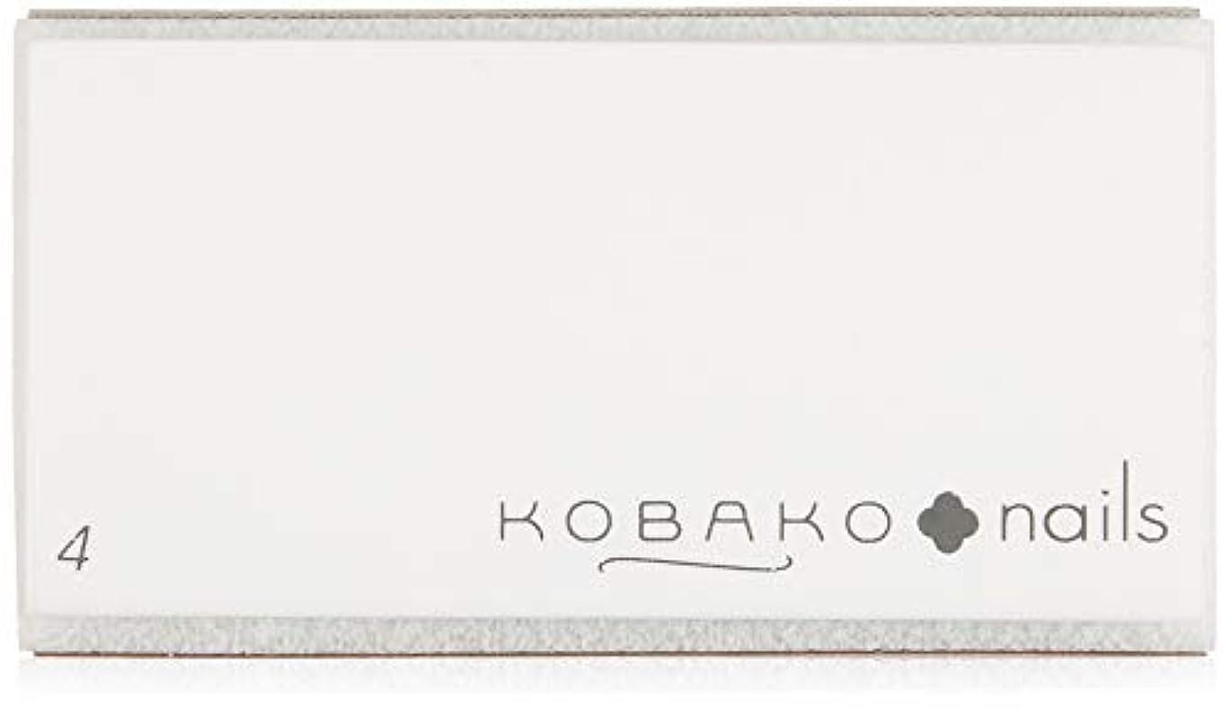 もう一度アロング後方KOBAKO(コバコ) ブロックバッファー