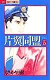 片翼同盟 5 (ジュディーコミックス)