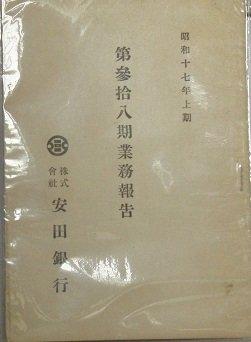 昭和十七年上期 第参拾八期業務報告 株式会社 安田銀行