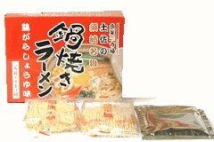 鍋焼きラーメン《2食入り×2箱セット》]