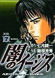 闇のイージス 7 (ヤングサンデーコミックス)