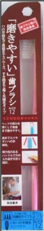 数個人的にすり磨きやすい歯ブラシ(ハの字先細) 1P*12本入り