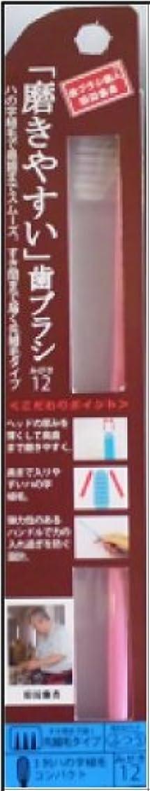 遠近法フォアタイプドル磨きやすい歯ブラシ(ハの字先細) 1P*12本入り