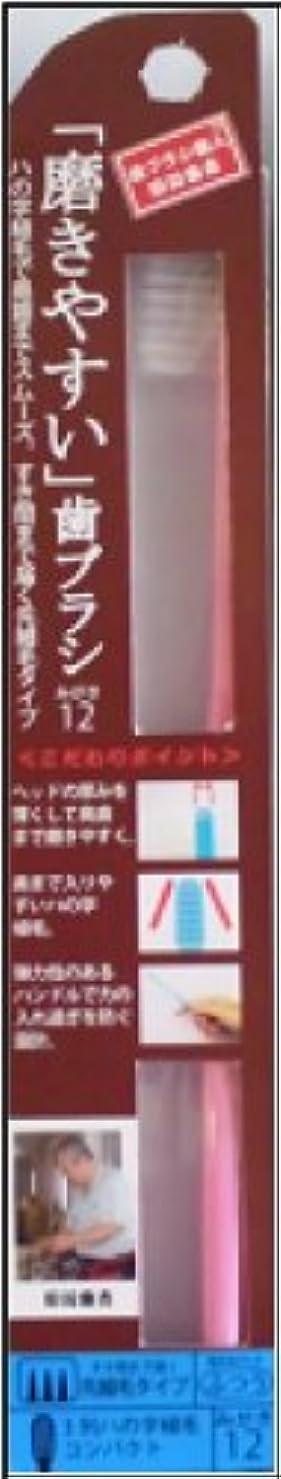 文明化マキシム集団磨きやすい歯ブラシ(ハの字先細) 1P*12本入り