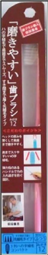 カーテンエンジニアリング露磨きやすい歯ブラシ(ハの字先細) 1P*12本入り