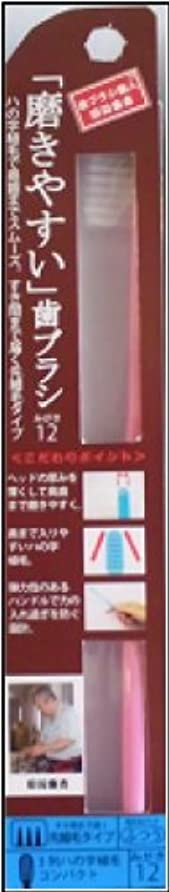 耕す仕えるコテージ磨きやすい歯ブラシ(ハの字先細) 1P*12本入り