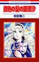 銀色の髪の亜里沙 (花とゆめCOMICS)の詳細を見る