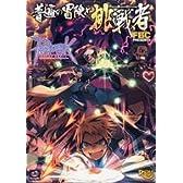 ラグナロクオンライン ~普遍の冒険と挑戦者~ (マジキューコミックス)